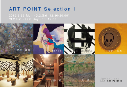 ART POINT Selection I 展