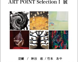 01/23 - 01/28 ART POINT Selection Iフライヤー画像